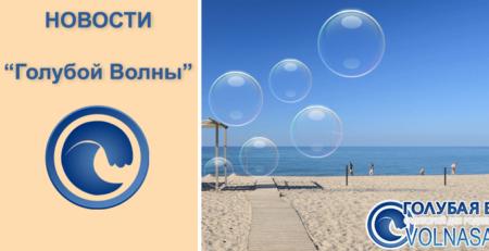 "Новости санатория ""Голубая Волна"""