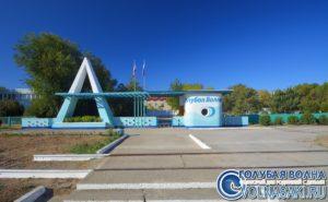 Вход в санаторий Голубая Волна