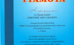 грамота-от-министерства